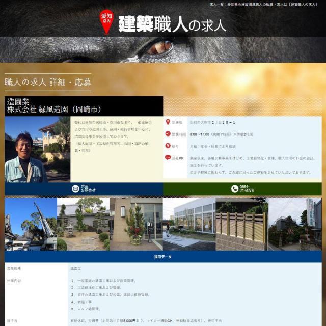 syokunin-work.jpg